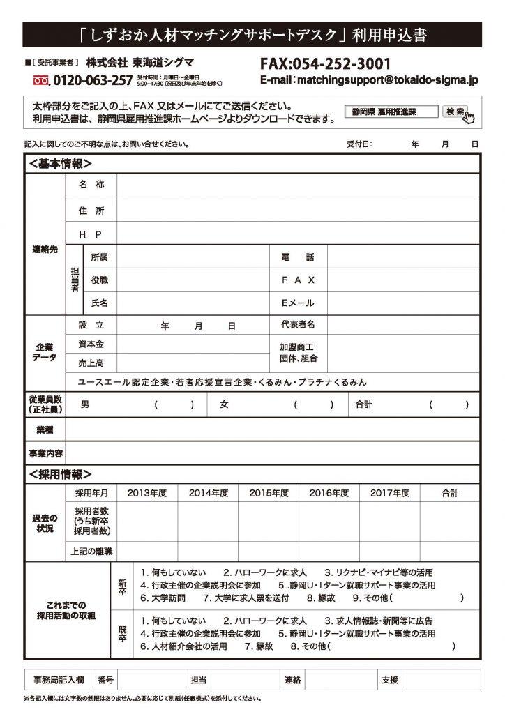 kigyou_ページ_2