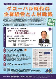 『外国人労働者の適正雇用を促進 するための憲章』普及セミナー