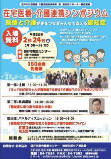 0224symposium