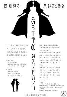 チラシ(LGBT)-1