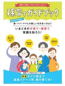 孫育てガイドブック