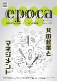 エポカ4月号vol.131