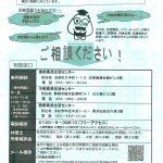 静岡県の労働相談窓口