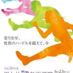 h30gender_poster