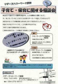 子育て・保育に関する相談会
