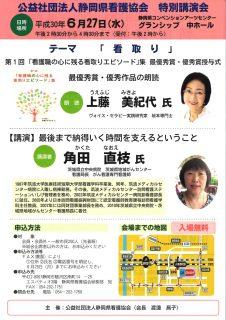 公益社団法人静岡県看護協会 特別講演会