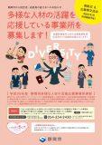 静岡市多様な人材の活躍応援事業所表彰