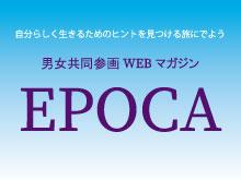 男女共同参画WEBマガジン EPOCA