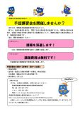 ~静岡県手話言語条例施行!!~ 手話講習会を開催しませんか? 本